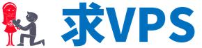 求VPS-易秋网络旗下全球VPS测评