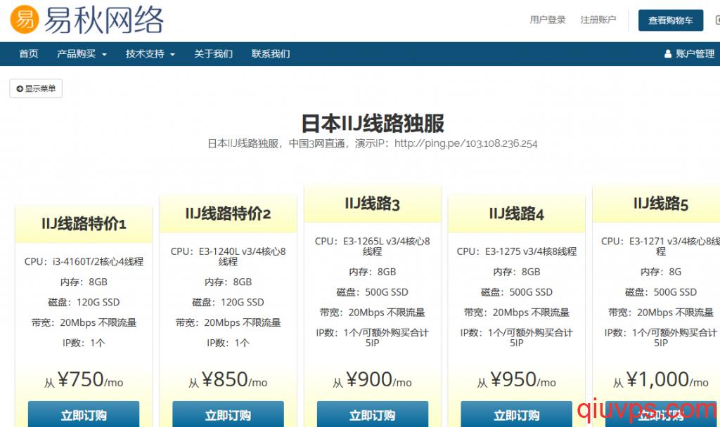 日本IIJ独立服务器特价促销